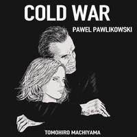 町山智浩の映画ムダ話138 パヴェウ・パヴリコフスキ監督『Cold War あの歌、二つの心』(2018年)。監督の両親の実話から生まれた長く奇妙な愛の物語。ズーラの歌が象徴するもの……。
