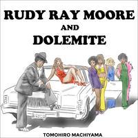 町山智浩の映画ムダ話148『ドールマイト』(1975年)と『ルディ・レイ・ムーア』(2019年)。 エディ・マーフィ主演『ルディ・レイ・ムーア』で描かれたカルト映画『ドールマイト』はいかにして……。