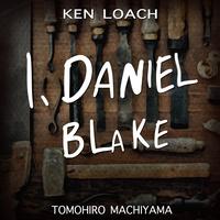 町山智浩の映画トーク ケン・ローチ監督『わたしは、ダニエル・ブレイク』(2016年)。 心臓病で大工を辞めたダニエル(59歳)は失業手当を申請するが……。