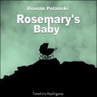 町山智浩の映画ムダ話178 ロマン・ポランスキー監督『ローズマリーの赤ちゃん』(68年)。 ニューヨークに住む若妻が悪魔崇拝者たちに魔王サタンの子を妊娠させられる。ここで描かれた恐怖は、全世界で……。