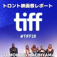 町山智浩の2018年トロント国際映画祭レポート アカデミー賞の前哨戦と言われるトロント映画祭の話題作12本いっきレビュー。ティモシー・シャラメの新作『ビューティフル・ボーイ』から大信田礼子……。