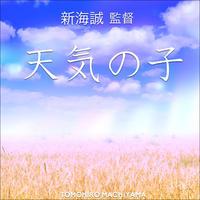 町山智浩の映画ムダ話142 新海誠監督『天気の子』(2019年)。モノにあふれたディストピア、「キャッチャー・イン・ザ・ライ」と拳銃、細田守へのアンチテーゼ。