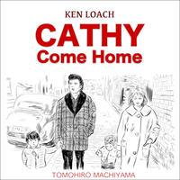 町山智浩の映画ムダ話180 ケン・ローチ監督『キャシー・カム・ホーム』(66年)。キャシーは恋に落ちて結婚して子どもを産むが夫の交通事故をきっかけにホームレスに落ちていく。
