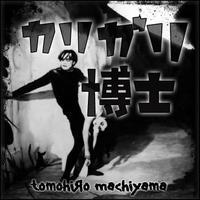 町山智浩の「一度は観ておけこの映画」その2は1920年のドイツ映画『カリガリ博士』。ティム・バートン、に大きな影響を与えたホラー映画の古典。×××構造はあの映画とかあの映画の原点で……。