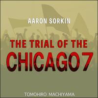 町山智浩の映画ムダ話187 アーロン・ソーキン監督『シカゴ7裁判』(2020年)。 1968年民主党大会でベトナム反戦デモをした7人が半年後、共和党政権から共謀罪で起訴された。見せしめのために……。