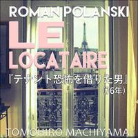 町山智浩の難解映画28 ロマン・ポランスキー監督主演『テナント恐怖を借りた男』(76年)。気の弱い独身男トレルコフスキー(ポランスキー)はパリのアパートを借りるが……。