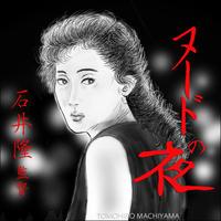 町山智浩の映画ムダ話146  石井隆『ヌードの夜』(93年)。 石井隆の『天使のはらわた 赤い教室』(79年)『天使のはらわた 赤い眩暈』(88年)そして『ヌードの夜』(93年)を、村木と名美の……。