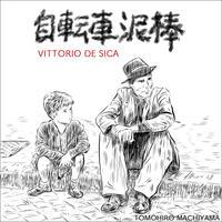 町山智浩の映画ムダ話181 ヴィットリオ・デシーカ監督『自転車泥棒』(1948年)。失業者アントニオはやっと仕事を見つけるが、その仕事に必要な自転車を盗まれ、息子と一緒にローマじゅうを探し回る……。