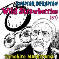 町山智浩の「一度は観ておけこの映画」13 イングマール・ベルイマン監督『野いちご』(57年)。フェリーニ、ウディ・アレン、タルコフスキー、デヴィッド・リンチ、ティム・バートンに影響を与えた名作。