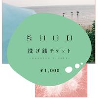 『SOUP』投げ銭チケット1000円分