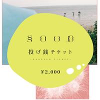 『SOUP』投げ銭チケット2000円分
