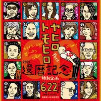 投げ銭 6/22(火)無観客LIVE配信~出演者「空に油」による音源「Chicooos」(ヤヒロトモヒロ作曲)