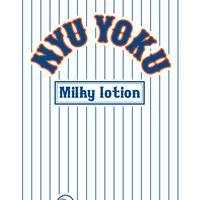 友家ホテル自家源泉ミルク  NYU YOKU 乳液 3本セット