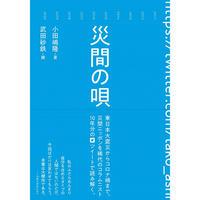 【再入荷!】小田嶋隆「災間の唄」(サイゾー)サイン本