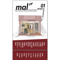 """隣町珈琲の本【mal""""】01"""