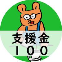 支援金100