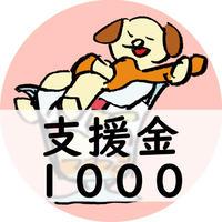 支援金1000