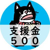 支援金500