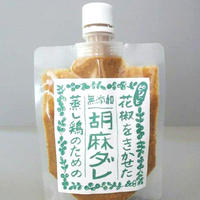 花椒をきかせた胡麻ダレ/【化学調味料不使用】【無添加】
