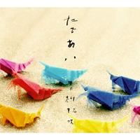 """【CD】青柳拓次 """"たであい"""""""