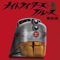 """【CD】高田漣 """"ナイトライダーズ・ブルース"""""""