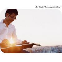 "【CD】高田漣 ""Evening on this island"""