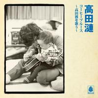 "【CD】高田漣 ""コーヒーブルース ~高田渡を歌う~"""