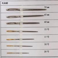 [65mm]毛糸針(太さ2.10mm、長さ65mm)2本