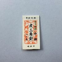 [1寸5分中細]皮三角針(太さ0.96mm、長さ45.3mm)25本入