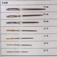 [70mm]毛糸針(太さ2.40mm、長さ70mm)2本