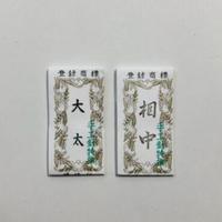 [大太/相中]きかい日本刺繍針(太さ0.71mm、長さ27.3mm)2本入