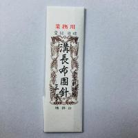 [溝長布団針3寸]布団針(太さ1.07mm、長さ90.9mm) 2本入