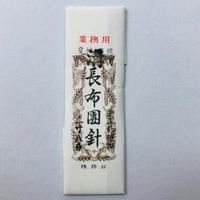 [溝長布団針2寸8分]布団針(太さ1.07mm、長さ84.6mm) 2本入