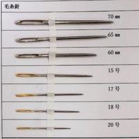 [20号]毛糸針(太さ0.89mm、長さ39.4mm)3本