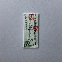 [三ノ四]もめん針(太さ0.71mm、長さ42.4mm)
