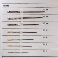 [17号]毛糸針(太さ1.14mm、長さ48.5mm)3本