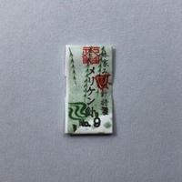 [9号]メリケン針(太さ0.56mm、長さ27.3mm)