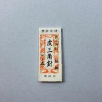 [1寸5分極細]皮三角針(太さ0.76mm、長さ45.3mm)1本