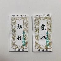 [切付]きかい日本刺繍針(太さ0.41mm、長さ27.3mm)25本入