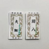 [大細/細八]きかい日本刺繍針(太さ0.36mm、長さ27.3mm)25本入