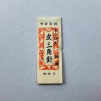 [1寸8分極細]皮三角針(太さ0.76mm、長さ54.3mm)1本