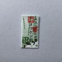 [7号]メリケン針(太さ0.71mm、長さ30.3mm)
