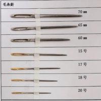 [18号]毛糸針(太さ1.07mm、長さ45.5mm)3本