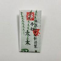 [大太]手打ち日本刺繍針(太さ0.84mm、長さ28.0mm)