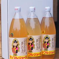 【送料無料】【お試し】無添加ストレートりんごジュース1リットル3本入