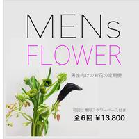 男性向け お花の定期便パック(全6回)