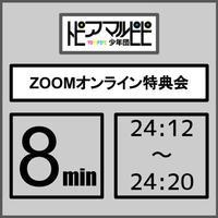・24:12-24:20(8分枠) / ZOOMオンライン特典会チケット