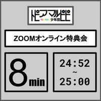 24:52-25:00(8分枠) / ZOOMオンライン特典会チケット