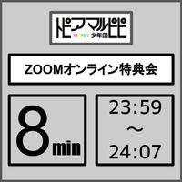 ・23:59-24:07(8分枠) / ZOOMオンライン特典会チケット