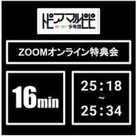 25:18-25:34(16分枠) / ZOOMオンライン特典会チケット
